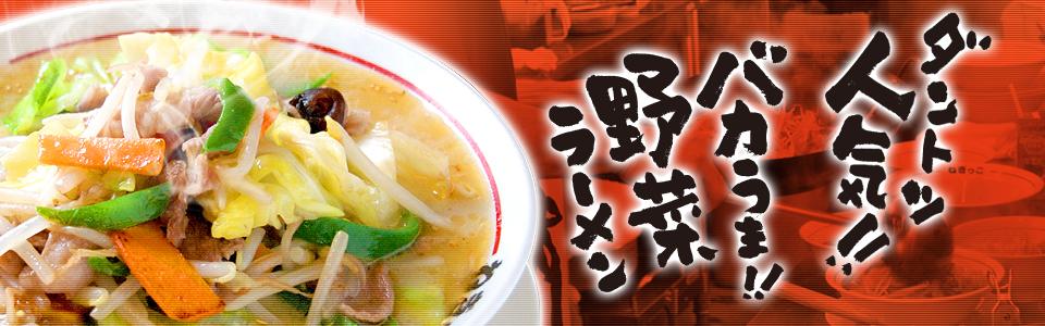 ラーメンねぎっこ 北福島店(福島市)