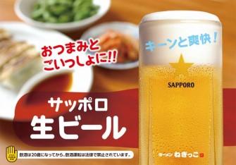 サッポロ「生」ビール
